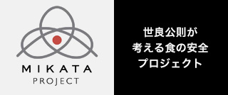 mikata project